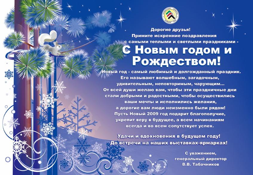 Поздравление с новым годом для коллектива проза